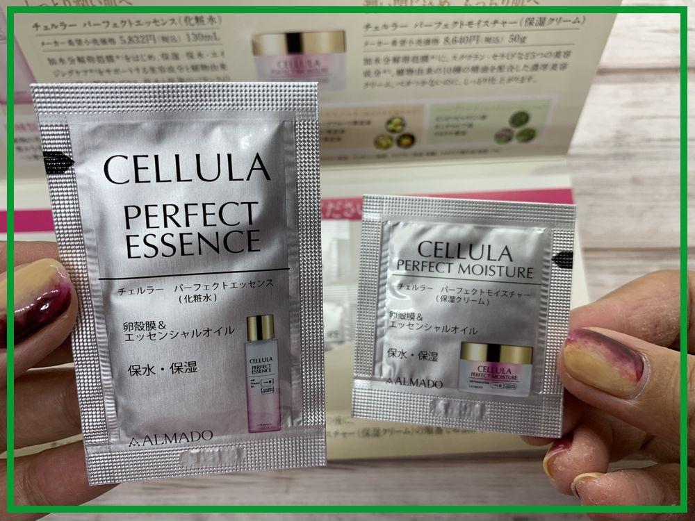 チェルラーブリリオサンプル化粧水・保湿クリーム